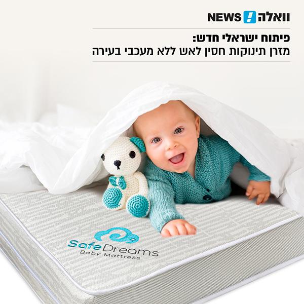 מזרן תינוקות ללא מעכבי בעירה